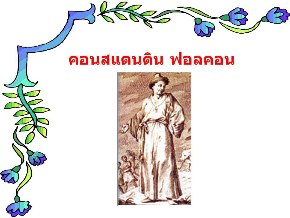 บทบาทในประเทศสยาม ( ไทย ) คอนสแตนติน ฟอลคอนโคน สตันตินอส เกราคิส เป็นนักผจญภัยชาว กรีก ผู้กลายมาเป็นสมุหนายกในรัชสมัย ของสมเด็จพระนารายณ์มหาราช แห่ง กรุงศรีอยุธยา