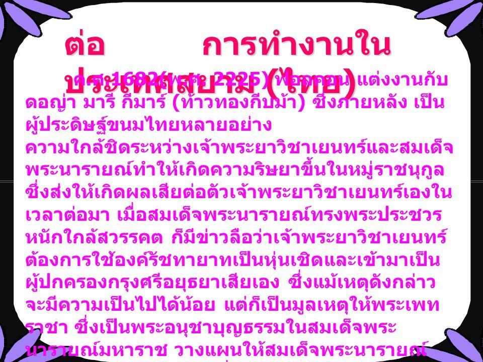 ต่อ การทำงานใน ประเทศสยาม ( ไทย ) ค. ศ.1682( พ. ศ. 2225) ฟอลคอน แต่งงานกับ ดอญ่า มารี กีมาร์ ( ท้าวทองกีบม้า ) ซึ่งภายหลัง เป็น ผู้ประดิษฐ์ขนมไทยหลายอ