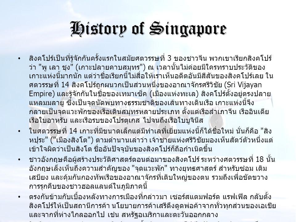 History of Singapore สิงคโปร์เป็นที่รู้จักกันครั้งแรกในสมัยศตวรรษที่ 3 ของชาวจีน พวกเขาเรียกสิงคโปร์ ว่า