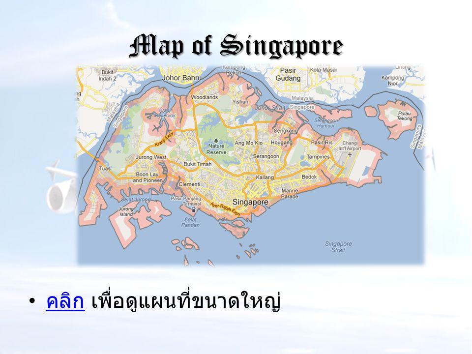 Map of Singapore คลิก เพื่อดูแผนที่ขนาดใหญ่ คลิก