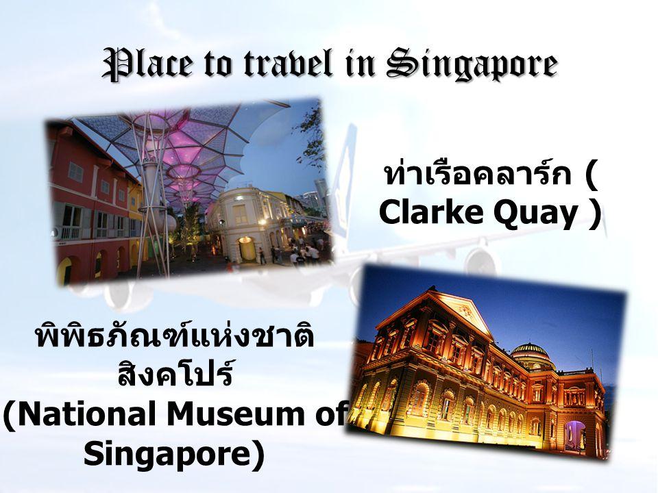 Place to travel in Singapore ท่าเรือคลาร์ก ( Clarke Quay ) พิพิธภัณฑ์แห่งชาติ สิงคโปร์ (National Museum of Singapore)