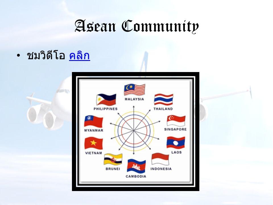 Asean Community ชมวิดีโอ คลิก