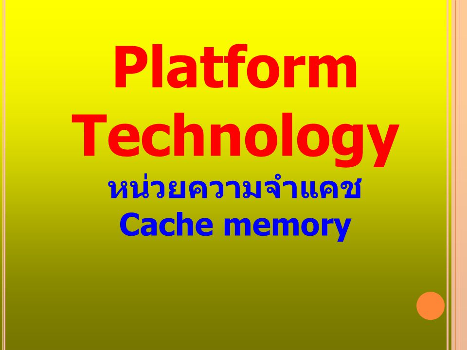 S EPARATED CACHE