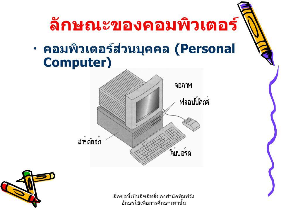 สื่อชุดนี้เป็นลิขสิทธิ์ของสำนักพิมพ์วัง อักษรใช้เพื่อการศึกษาเท่านั้น ลักษณะของคอมพิวเตอร์ คอมพิวเตอร์ส่วนบุคคล (Personal Computer)