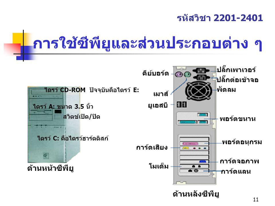 11 การใช้ซีพียูและส่วนประกอบต่าง ๆ รหัสวิชา 2201-2401 2. เมนเฟรมคอมพิวเตอร์ ไดรว์ CD-ROM ปัจจุบันคือไดรว์ E: ไดรว์ A: ขนาด 3.5 นิ้ว สวิตช์เปิด/ปิด ไดร