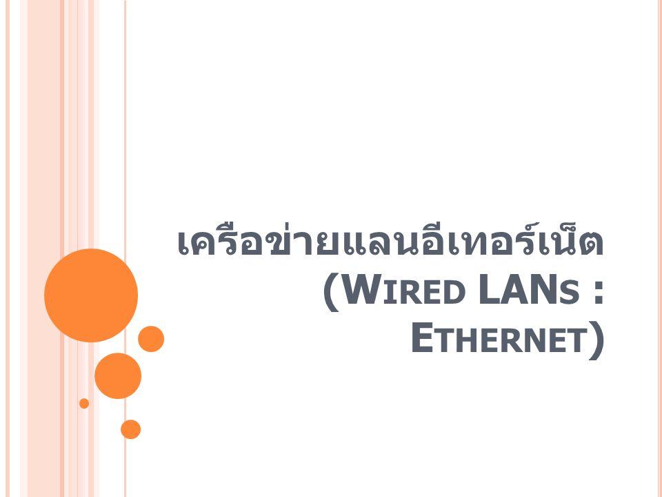 วัตถุประสงค์ อธิบายรายละเอียดในโครงการ IEEE 802 ได้ บอกความแตกต่างระหว่าง MAC Address และ IP Address ได้ บอกความแตกต่างระหว่างการส่งข้อมูล แบบเบสแบนด์และบรอดแบนด์ได้ เข้าใจหลักการการเชื่อมต่อเครือข่ายและ อุปกรณ์พื้นฐานของเครือข่ายอีเทอร์เน็ต ซึ่ง ประกอบด้วย 10Base5, 10BaseT, และ 10BaseF รวมถึงอีเทอร์เน็ตความเร็วสูงใน รูปแบบอื่น ๆ ได้ สามารถนำความรู้ที่ได้ไปประยุกต์ใช้เพื่อ การออกแบบและติดตั้งเครือข่ายได้อย่าง เหมาะสม