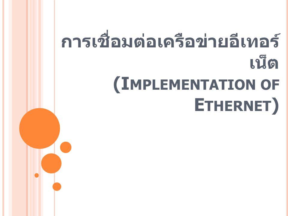 การเชื่อมต่อเครือข่ายอีเทอร์ เน็ต (I MPLEMENTATION OF E THERNET )