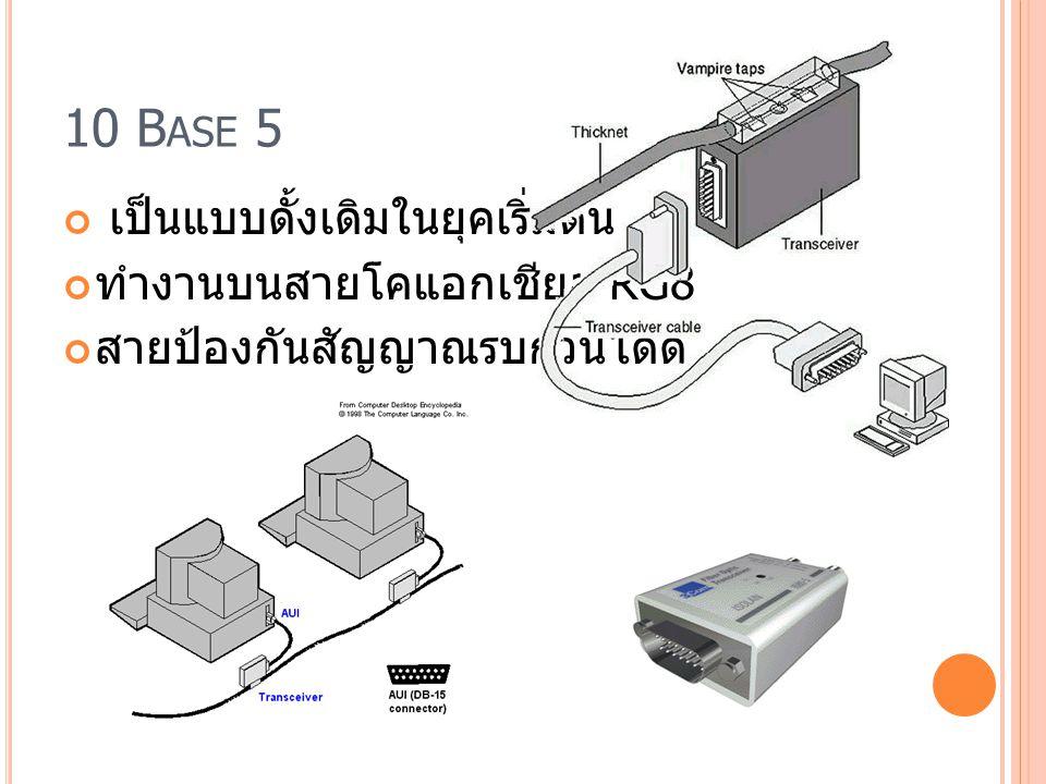 10 B ASE 5 เป็นแบบดั้งเดิมในยุคเริ่มต้น ทำงานบนสายโคแอกเชียล RG8 สายป้องกันสัญญาณรบกวนได้ดี