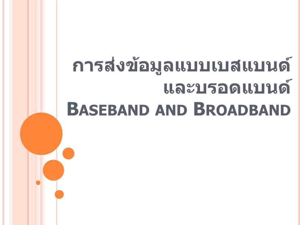 การส่งสัญญาณแบบเบสแบนด์ (B ASEBAND ) การเข้ารหัสแมนเชสเตอร์ ใช้ช่องทางการสื่อสารช่องทางเดียว การรับส่งข้อมูลทำได้ง่าย อุปกรณ์จะรับส่งข้อมูลจากสายเส้นเดียวกัน แบ่งเป็น 3 สถานะ 1 0 Idle