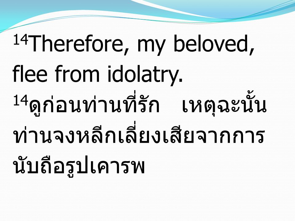 14 Therefore, my beloved, flee from idolatry.