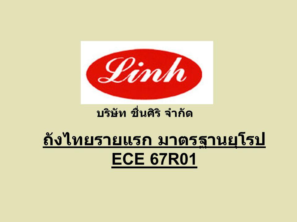 บริษัท ชื่นศิริ จำกัด ถังไทยรายแรก มาตรฐานยุโรป ECE 67R01