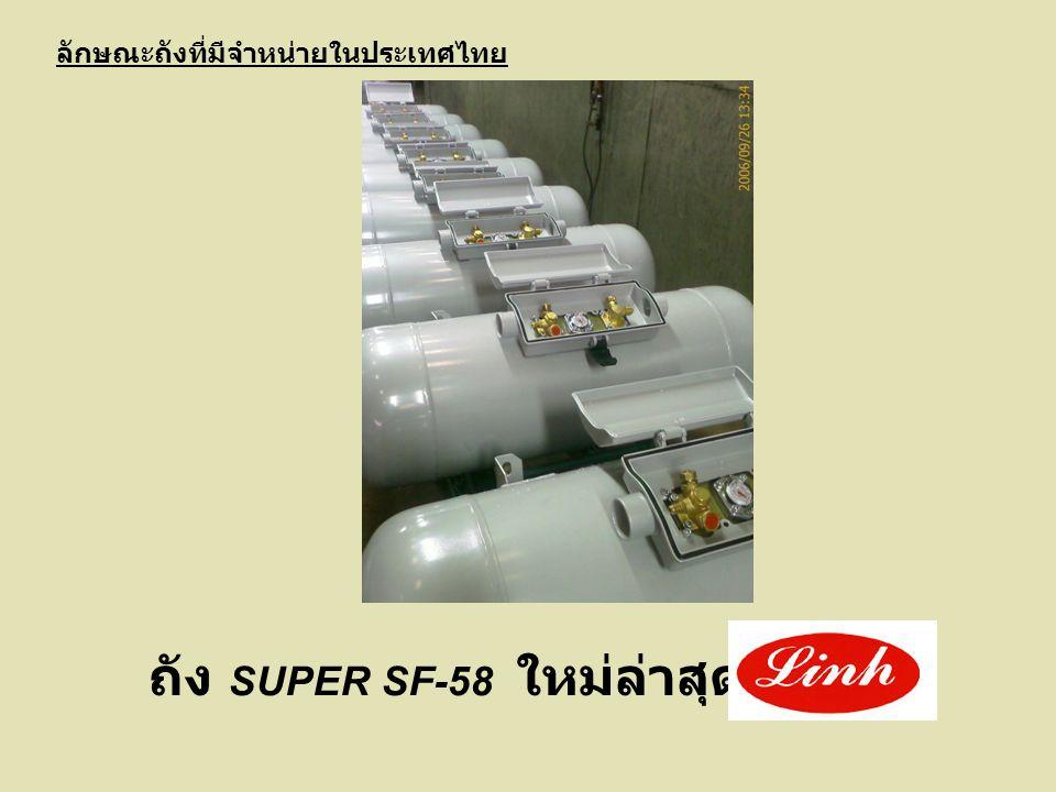 ลักษณะถังที่มีจำหน่ายในประเทศไทย ถัง SUPER SF-58 ใหม่ล่าสุดจาก