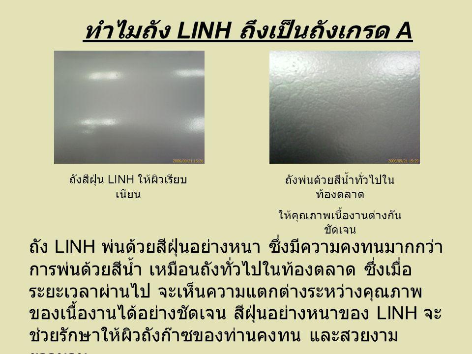 ทำไมถัง LINH ถึงเป็นถังเกรด A ถัง LINH พ่นด้วยสีฝุ่นอย่างหนา ซึ่งมีความคงทนมากกว่า การพ่นด้วยสีน้ำ เหมือนถังทั่วไปในท้องตลาด ซึ่งเมื่อ ระยะเวลาผ่านไป