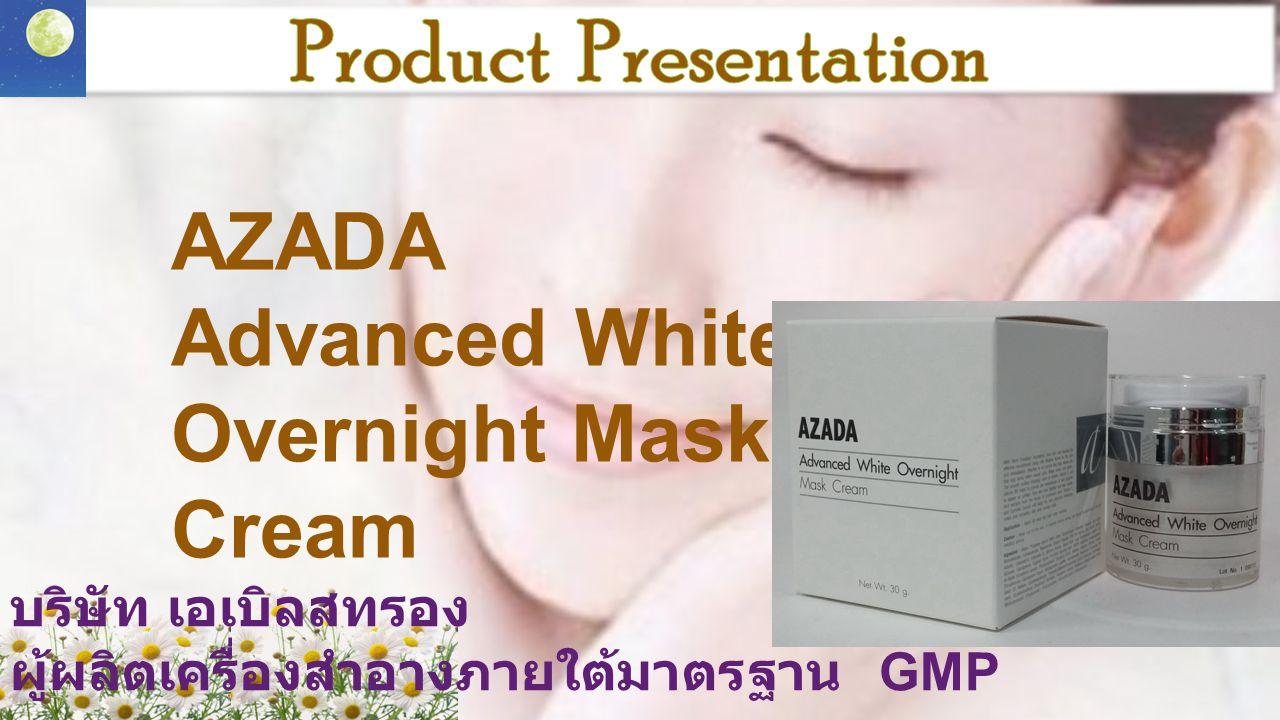 บริษัท เอเบิลสทรอง ผู้ผลิตเครื่องสำอางภายใต้มาตรฐาน GMP AZADA Advanced White Overnight Mask Cream