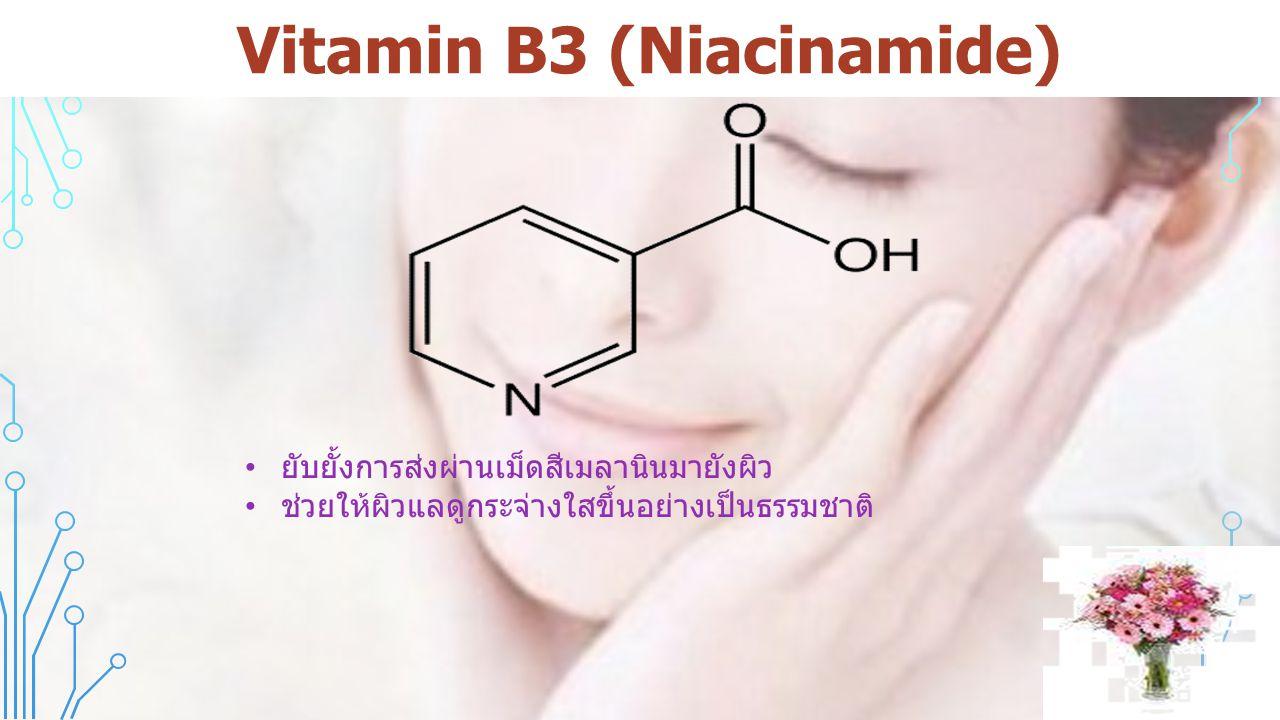 10 Vitamin B3 (Niacinamide) ยับยั้งการส่งผ่านเม็ดสีเมลานินมายังผิว ช่วยให้ผิวแลดูกระจ่างใสขึ้นอย่างเป็นธรรมชาติ