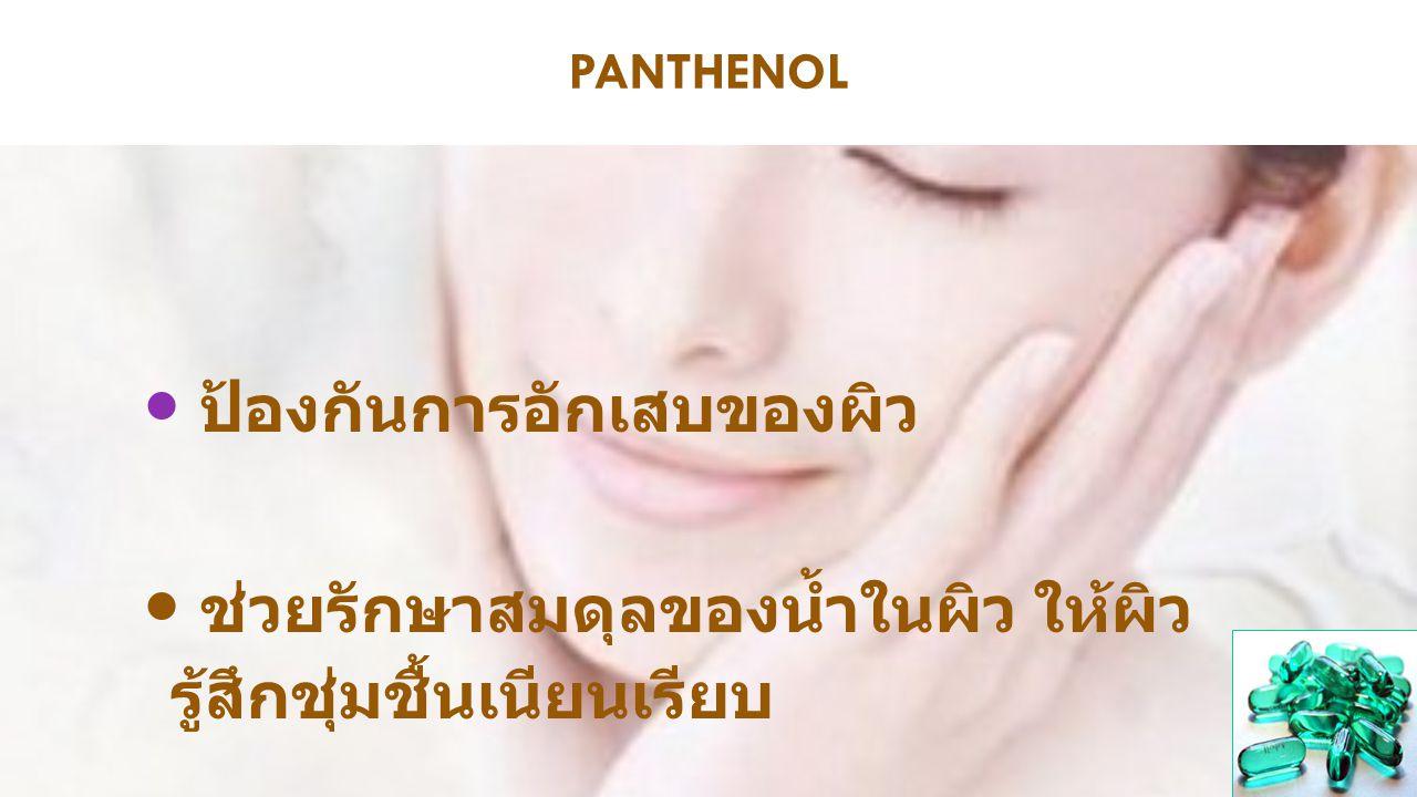 PANTHENOL ป้องกันการอักเสบของผิว ช่วยรักษาสมดุลของน้ำในผิว ให้ผิว รู้สึกชุ่มชื้นเนียนเรียบ