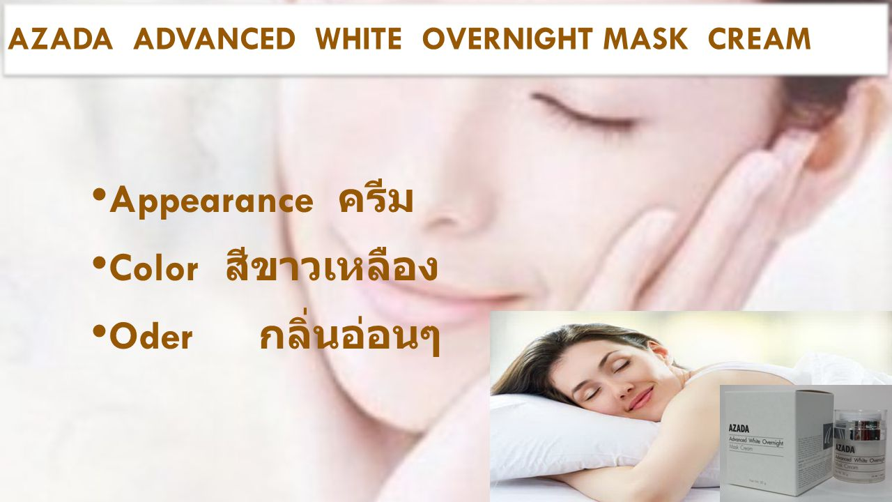 Appearance ครีม Color สีขาวเหลือง Oder กลิ่นอ่อนๆ AZADA ADVANCED WHITE OVERNIGHT MASK CREAM