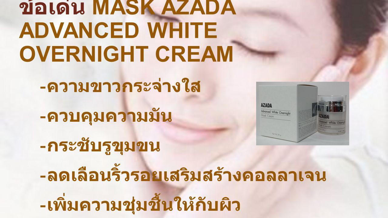 ข้อเด่น MASK AZADA ADVANCED WHITE OVERNIGHT CREAM - ความขาวกระจ่างใส - ควบคุมความมัน - กระชับรูขุมขน - ลดเลือนริ้วรอยเสริมสร้างคอลลาเจน - เพิ่มความชุ่
