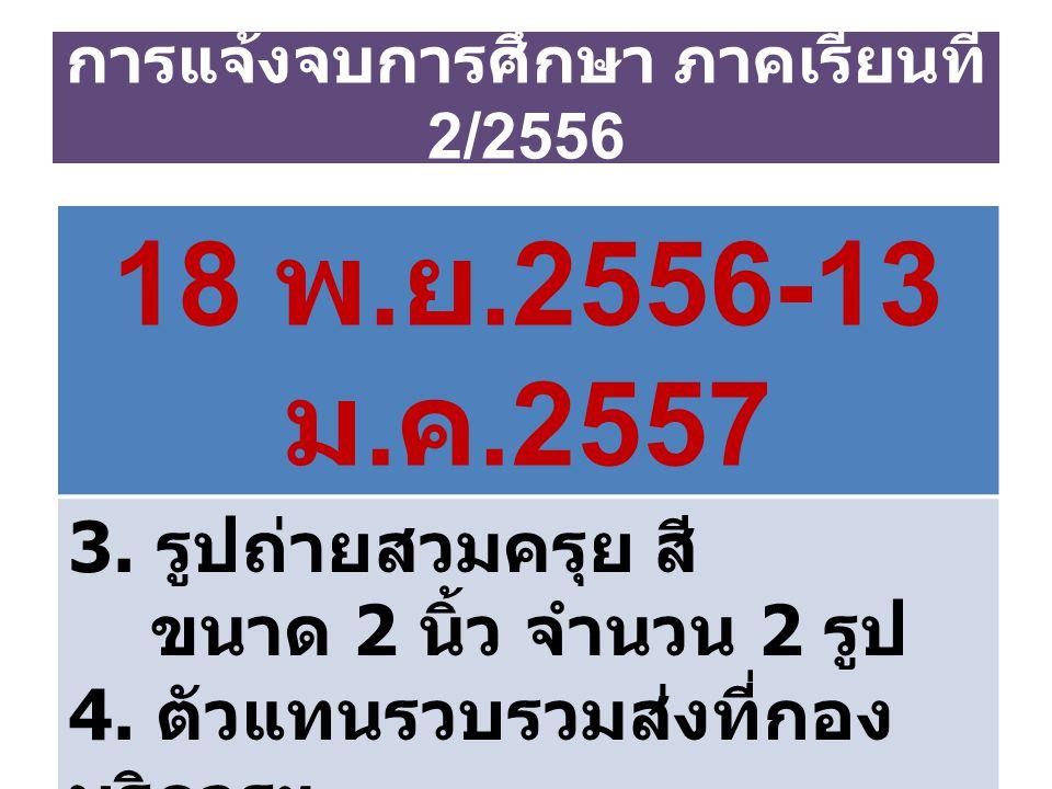 การแจ้งจบการศึกษา ภาคเรียนที่ 2/2556 18 พ. ย. 2556 -13 ม.