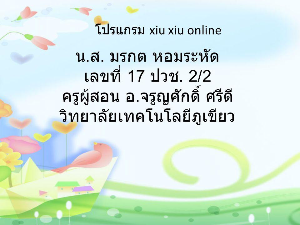 โปรแกรม Xiu xiu Online