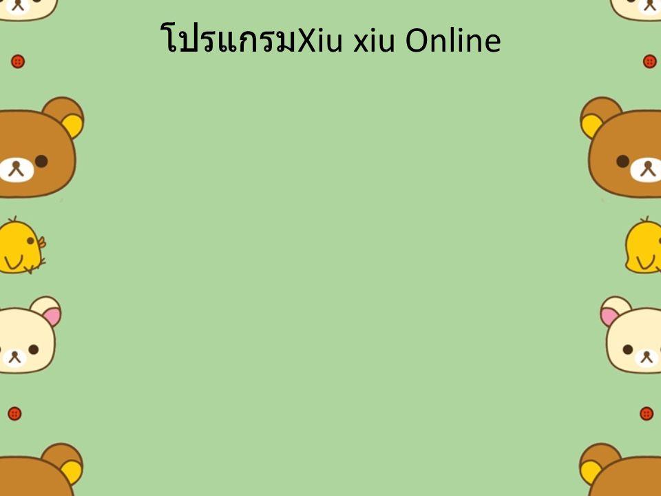 ลักษณะการใช้งาน xiu xiu Online แต่งรูปออนไลน์ แต่งภาพฟรุ้งฟริ้ง ขาวใส ผอม เพรียว จมูกโด่ง ไม่ต้องโหลดแต่งได้เลย มาแล้ว โปรแกรมจีนฮิตสุดๆ xiu xiu ได้ทำโปรแกรมออนไลน์ แต่ง ผ่านเว็บได้เลย เจ๋งดี และทำงานได้เหมือนกับ ตัวที่โหลดด้วย สามารถ แต่งภาพด้วย filter อาร์ตหลายๆแบบ และ ทำให้ภาพสวย หน้าเนียนฟรุ้งฟริ้ง ปรับหน้าให้ผอม เรียว ดึงจมูกโด่ง xiu xiu meitu Program Online แต่งภาพ แต่งรูป ได้สวยเทพที่สุดต้องมีไว้ 6 ดาวมาแล้ว Edit photo meitu xiu xiu online แต่งรูปภาพแบบออนไลน์ไม่ต้องลง โปรแกรมแต่งรูปจีน xiuxiu