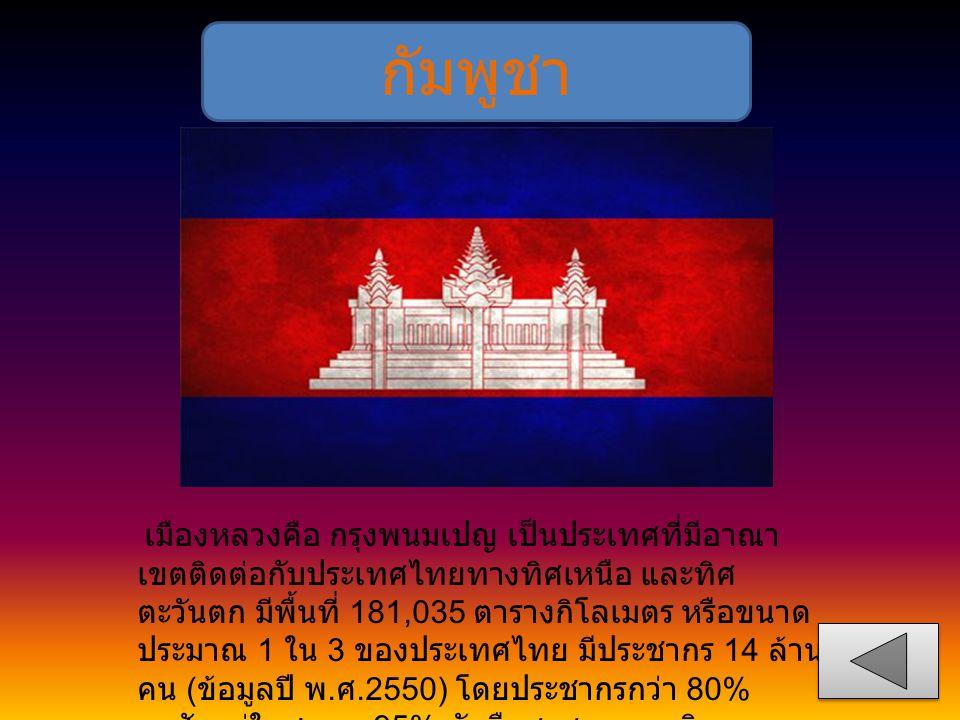 กัมพูชา เมืองหลวงคือ กรุงพนมเปญ เป็นประเทศที่มีอาณา เขตติดต่อกับประเทศไทยทางทิศเหนือ และทิศ ตะวันตก มีพื้นที่ 181,035 ตารางกิโลเมตร หรือขนาด ประมาณ 1