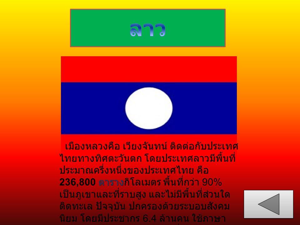 ตาราง เมืองหลวงคือ เวียงจันทน์ ติดต่อกับประเทศ ไทยทางทิศตะวันตก โดยประเทศลาวมีพื้นที่ ประมาณครึ่งหนึ่งของประเทศไทย คือ 236,800 ตารางกิโลเมตร พื้นที่กว