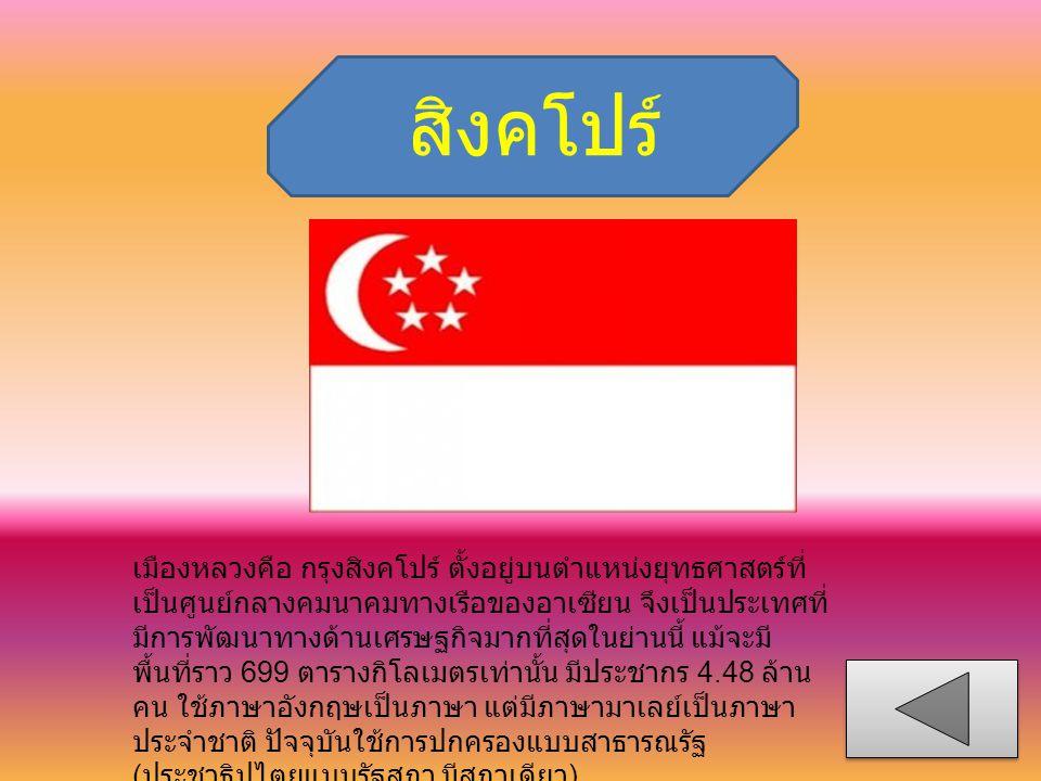 สิงคโปร์ เมืองหลวงคือ กรุงสิงคโปร์ ตั้งอยู่บนตำแหน่งยุทธศาสตร์ที่ เป็นศูนย์กลางคมนาคมทางเรือของอาเซียน จึงเป็นประเทศที่ มีการพัฒนาทางด้านเศรษฐกิจมากที