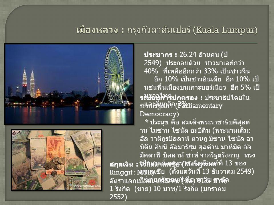 ชื่อทางการ : มาเลเซีย (Malaysia) ที่ตั้ง : ตั้งอยูในเขตเสนศูนยสูตร ประกอบดวยดินแดนสองสวน โดยมีทะเลจีนใตกั้น - สวนแรก คือ มาเลเซียตะวันตก ตั้งอยูบนคาบสมุทรมลายู มีพรมแดนทิศเหนือติด ประเทศไทย และทิศใตติดกับสิงคโปร ประกอบดวย 11 รัฐ คือ ปะหัง สลังงอร เนกรี เซมบิลัน มะละกา ยะโฮร เประ กลันตัน ตรังกานู ปนัง เกดะห และปะลิส - สวนที่สอง คือ มาเลเซียตะวันออก ตั้งอยูทางเหนือของเกาะบอรเนียว (กาลิมันตัน) มี พรมแดนทิศใตติดอินโดนีเซีย และมีพรมแดนลอมรอบประเทศบรูไน ประกอบดวย 2 รัฐ คือ ซาบาห และซาราวัก - นอกจากนี้ยังมีเขตการปกครองภายใตสหพันธรัฐอีก 3 เขต คือ กรุงกัวลาลัมเปอร (เมืองหลวง) เมืองปุตราจายา (เมืองราชการ) และเกาะลาบวน พื้นที่ : 330,257 ตารางกิโลเมตร