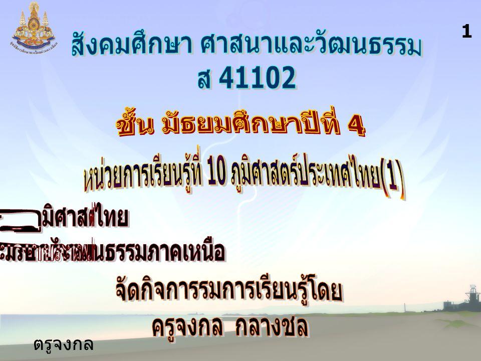 ผลการเรียนรู้ที่คาดหวัง รู้และเข้าใจ ปัจจัยทางภูมิศาสตร์ ที่สร้างสรรค์ลักษณะสังคม วัฒนธรรมในแต่ละภูมิภาค ของประเทศไทย 2