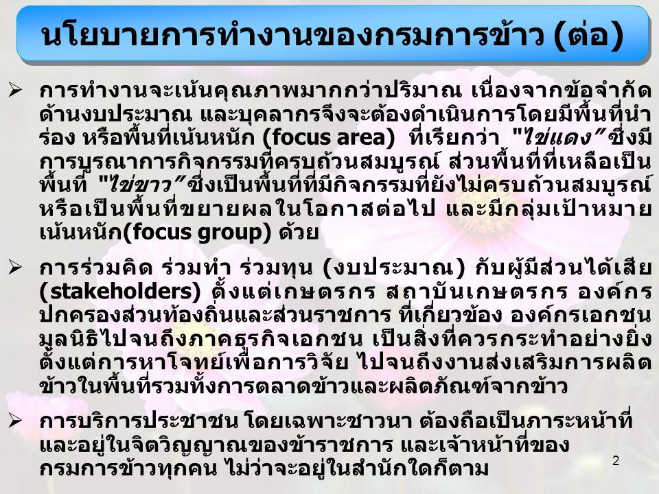 3  ต้องการความเป็นเอกภาพและประสิทธิภาพในการบริหาร จัดการเรื่องข้าวของประเทศ  ดำรงไว้ซึ่งขีดความสามารถในการแข่งขันและความเป็น หนึ่งของข้าวไทย ในตลาดโลก  ดำรงไว้ซึ่งอาชีพปลูกข้าวซึ่งเป็นวัฒนธรรม ประเพณี วิถี ชีวิตคู่บ้านคู่เมืองของไทยมาช้านาน ตามแนวพระราช ดำรัสของพระบาทสมเด็จพระเจ้าอยู่หัว  ให้กรมการข้าวเป็นแหล่งความรู้เกี่ยวกับข้าวในทุกๆ เรื่อง เป็นที่พึ่งหวังของชาวนาโดยการให้บริการและดูแลความ เป็นอยู่ของชาวนาให้ดีขึ้น ตามแนวพระราชเสาวนีย์ของ สมเด็จพระนางเจ้าฯ พระบรมราชินีนาถ ความคาดหวังในการจัดตั้งกรมการข้าว รัฐบาล