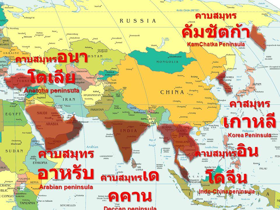 คาบสมุทร อนา โตเลีย Anatolia peninsula คาบสมุทร อาหรับ Arabian peninsula คาบสมุทร เด คคาน Deccan peninsula คาบสมุทร อิน โดจีน Indo-China peninsula คาบสมุทร คัมชัตก้า KamChatka Peninsula คาสมุทร เกาหลี Korea Peninsula