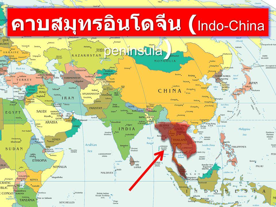 คาบสมุทรอินโดจีน ( Indo-China peninsula )