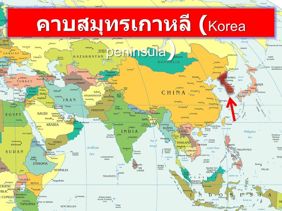 คาบสมุทรเกาหลี ( Korea peninsula )