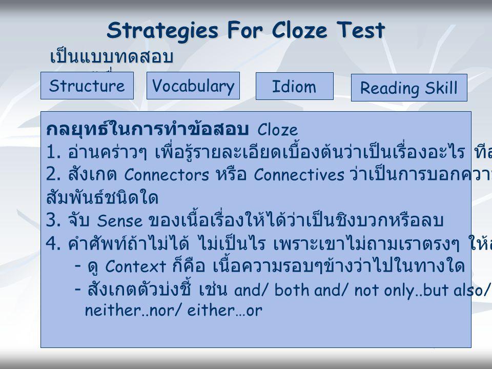 Strategies For Cloze Test เป็นแบบทดสอบ ความรู้เรื่อง Structure Idiom Reading Skill Vocabulary กลยุทธ์ในการทำข้อสอบ Cloze 1.