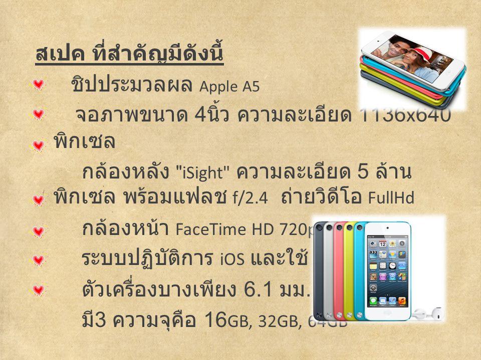 สเปค ที่สำคัญมีดังนี้ ชิปประมวลผล Apple A5 จอภาพขนาด 4 นิ้ว ความละเอียด 1136x640 พิกเซล กล้องหลัง iSight ความละเอียด 5 ล้าน พิกเซล พร้อมแฟลช f/2.4 ถ่ายวิดีโอ FullHd กล้องหน้า FaceTime HD 720p ระบบปฏิบัติการ iOS และใช้ Siri ได้ ตัวเครื่องบางเพียง 6.1 มม.