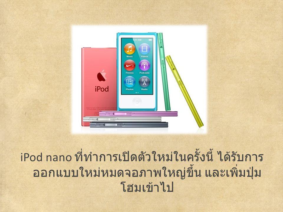 iPod nano ที่ทำการเปิดตัวใหม่ในครั้งนี้ ได้รับการ ออกแบบใหม่หมดจอภาพใหญ่ขึ้น และเพิ่มปุ่ม โฮมเข้าไป