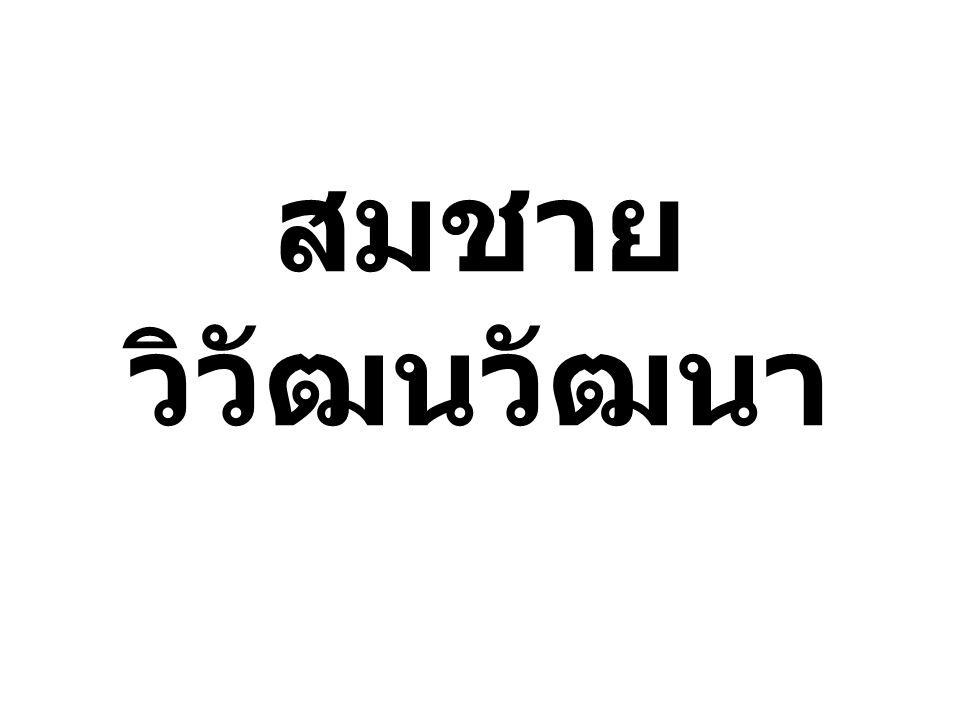 สมชาย วิวัฒนวัฒนา