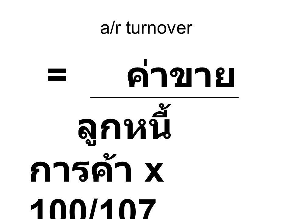 a/r turnover = ค่าขาย ลูกหนี้ การค้า x 100/107