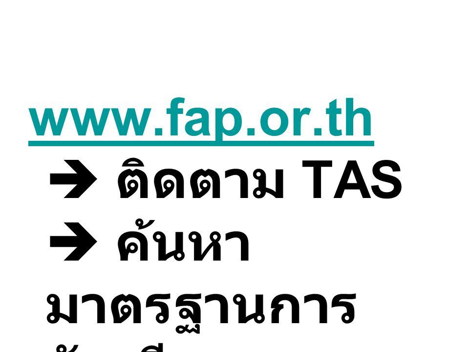 www.fap.or.th www.fap.or.th  ติดตาม TAS  ค้นหา มาตรฐานการ บัญชี