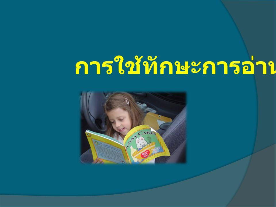ความรู้พื้นฐานเกี่ยวกับการอ่าน ผู้อ่าน ตัวอักษร ความหมายการเลือกใช้ความหมาย การนำไปใช้ ความหมายและความสำคัญของการอ่าน 1.
