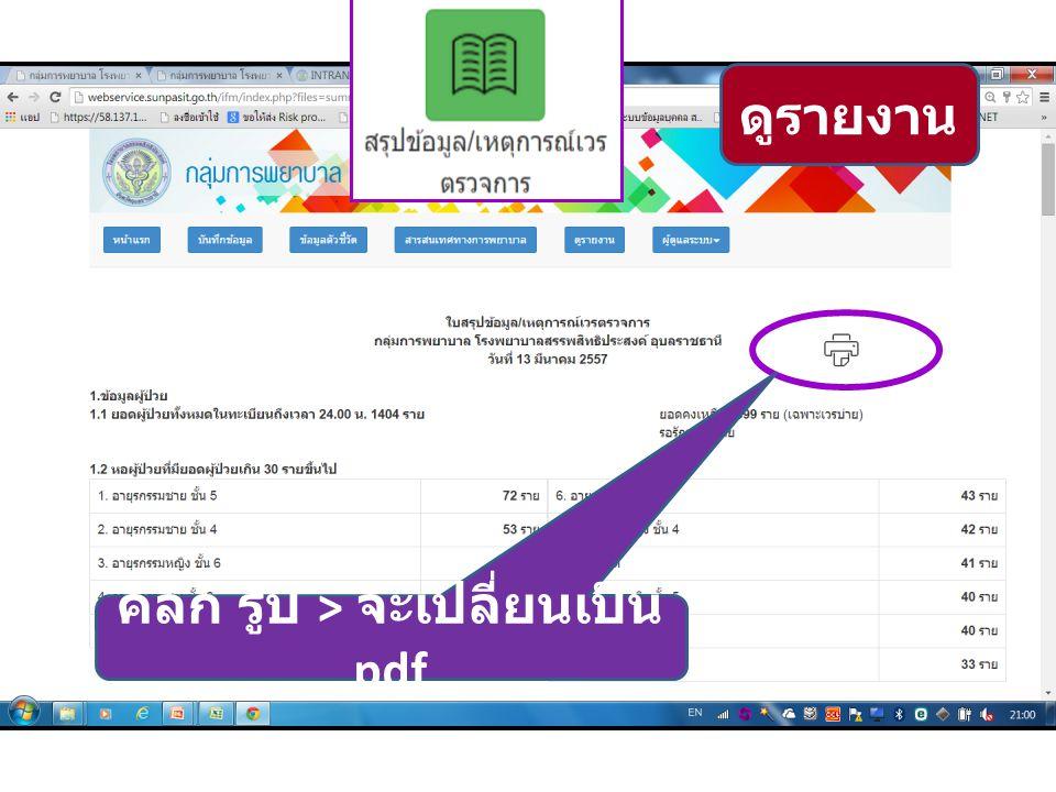 คลิก รูป > จะเปลี่ยนเป็น pdf ดูรายงาน