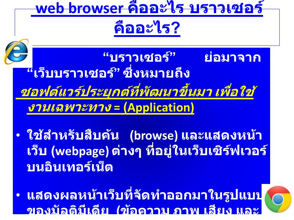 "web browser คืออะไร บราวเซอร์ คืออะไร ? "" บราวเซอร์ "" ย่อมาจาก "" เว็บบราวเซอร์ "" ซึ่งหมายถึง ซอฟต์แวร์ประยุกต์ที่พัฒนาขึ้นมา เพื่อใช้ งานเฉพาะทาง = (A"