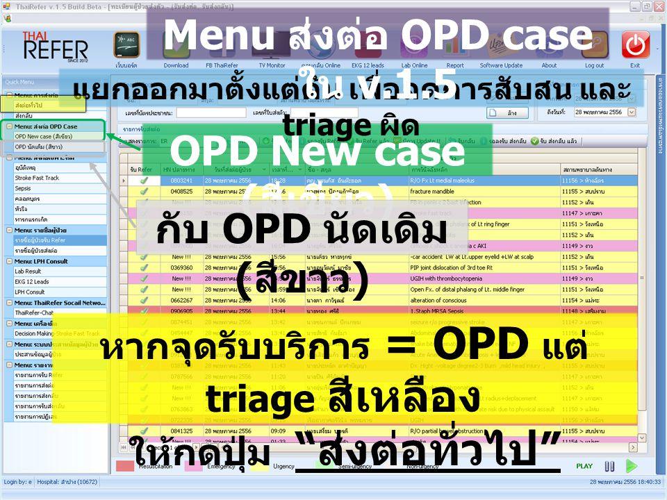 OPD New case ( สีเขียว ) กับ OPD นัดเดิม ( สีขาว ) แยกออกมาตั้งแต่ต้น เพื่อลดการสับสน และ triage ผิด Menu ส่งต่อ OPD case ใน v.1.5 หากจุดรับบริการ = O