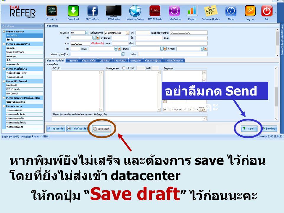 """หากพิมพ์ยังไม่เสร็จ และต้องการ save ไว้ก่อน โดยที่ยังไม่ส่งเข้า datacenter ให้กดปุ่ม """" Save draft """" ไว้ก่อนนะคะ อย่าลืมกด Send ด้วยนะคะ"""