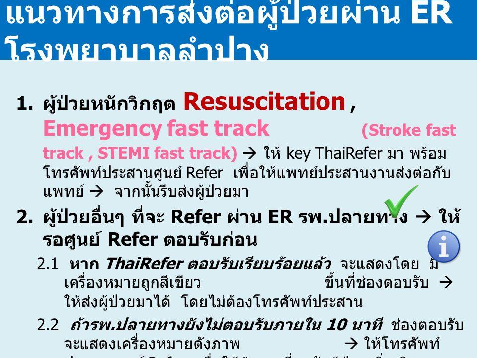 แนวทางการส่งต่อผู้ป่วยผ่าน ER โรงพยาบาลลำปาง 1. ผู้ป่วยหนักวิกฤต Resuscitation, Emergency fast track (Stroke fast track, STEMI fast track)  ให้ key T