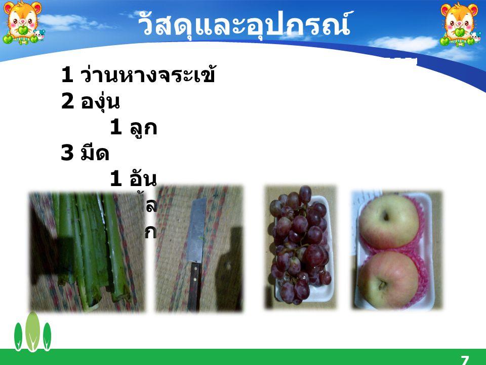 วัสดุและอุปกรณ์ 7 1 ว่านหางจระเข้ 2 องุ่น 1 ลูก 3 มีด 1 อัน 4 แอปเปิ้ล 1 ลูก