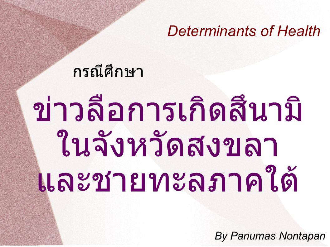 Determinants of Health By Panumas Nontapan ข่าวลือการเกิดสึนามิ ในจังหวัดสงขลา และชายทะลภาคใต้ กรณีศึกษา