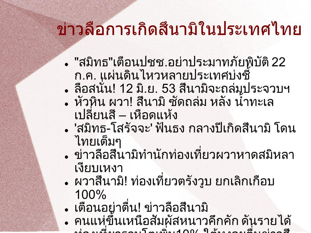 ข่าวลือการเกิดสึนามิในประเทศไทย สมิทธ เตือนปชช.