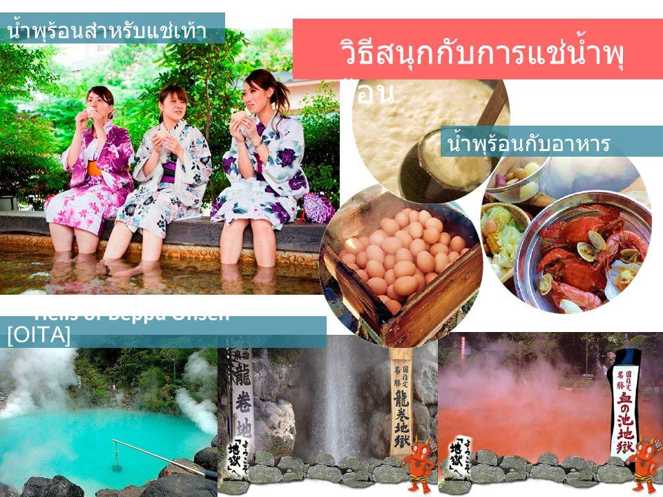 วัฒนธรรมญี่ปุ่นกับแหล่ง น้ำพุร้อน ไม่เพียงแค่การแช่น้ำพุร้อนเท่านั้น การได้ใส่ชุดยูกาตะ สนุกกับการกิน อาหารญี่ปุ่น เราก็สามารถเรียนรู้วัฒนธรรมของ ญี่ปุ่นได้